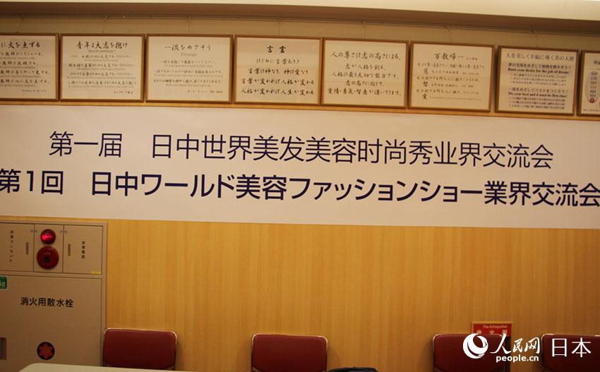 中日美容美发师在东京举行业界交流活动