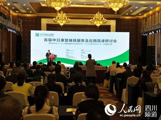 首届中日康复辅具服务及应用高峰研讨会举行