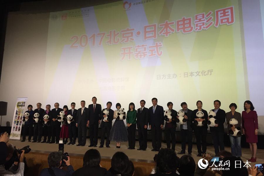 """2017""""日本电影周""""北京开幕11部最新电影中国首映"""