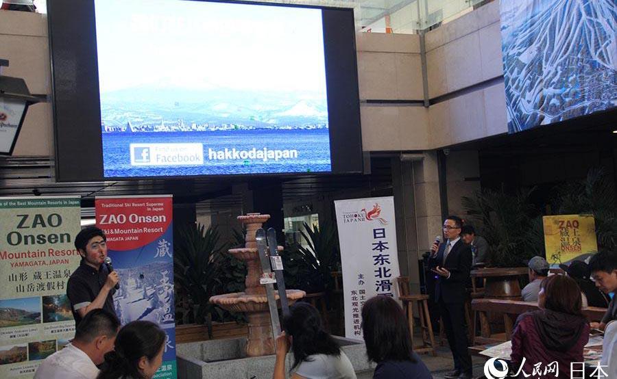 日本东北各县在京推介滑雪旅游资源