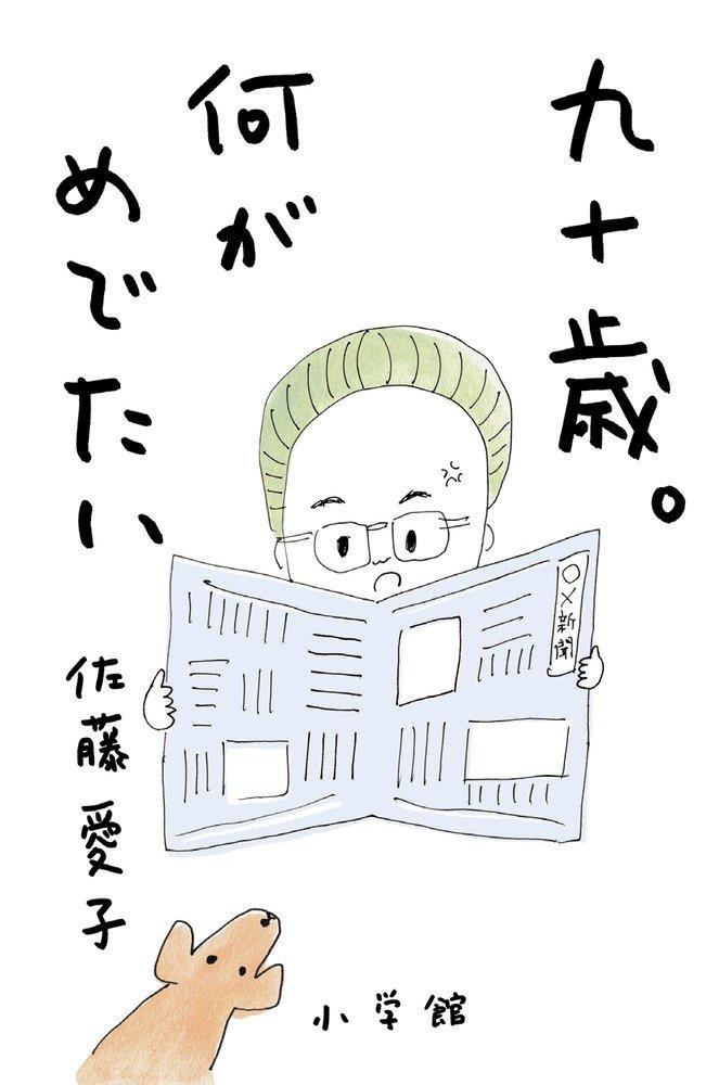 日本94岁女作家战胜村上春树 荣登今年畅销书榜首