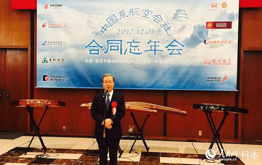中国系航空公司2017年度共同忘年会在东京举行--日本频道--人民网
