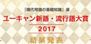 2017日本新语及流行语大奖公布
