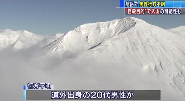 日本男女网友相约赴雪山自杀山中一夜后阴阳两隔