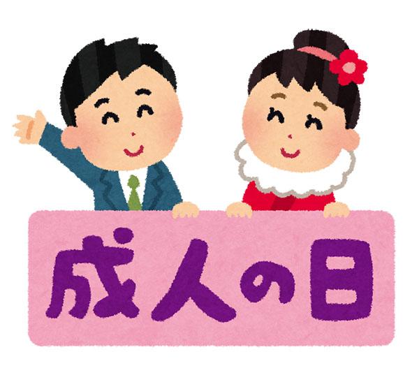 日本成人年龄或下调为18岁同时引发担忧