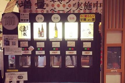 日本东北仙台车站设置地方清酒自动贩卖机东日本旅游铁道从2017年7月开始在仙台车站设置东北地方酒自动贩卖机深受旅客欢迎,销售成绩喜人,同时也成了从细微之处宣传东北魅力的推广好创意。据悉,一杯90ml东北地区地方酒售价300日元,物美价廉广受乘客及游客的欢迎…