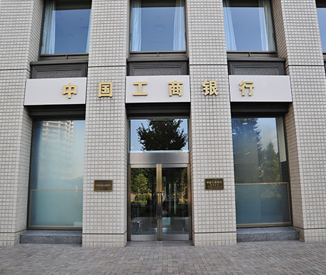 在即将迎来新春佳节之际,中国工商银行在这里向人民网的朋友们致以新春问候。共同祝愿我们伟大的祖国繁荣昌盛,人民幸福安康,也祝愿人民网的朋友们身体健康、阖家幸福、万事如意。