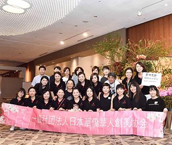 全日本华侨华人联合会理事团体日本华侨华人创美协会自成立以来,得到了中国大使馆及在日社会各界的大力支持。今后我们将继续努力一如既往地为社会为华人多做实事!