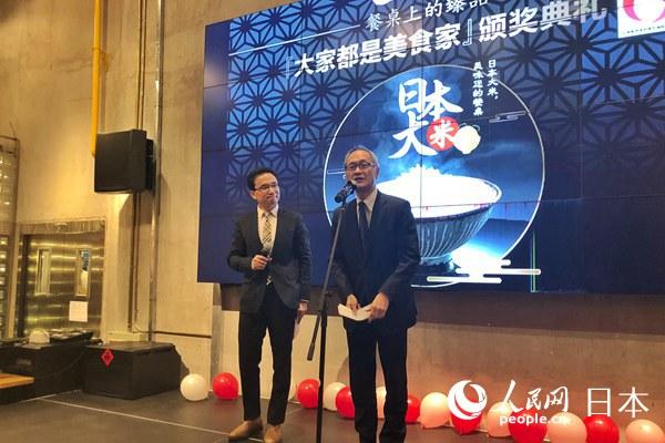 """日本使馆主办""""大家都是美食家""""微博征稿活动颁奖典礼在京举行"""