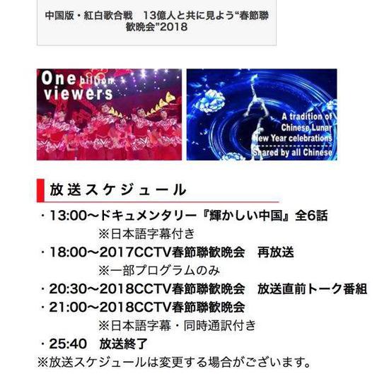 日本网民神评论春晚:东京奥运会可能也赢不了