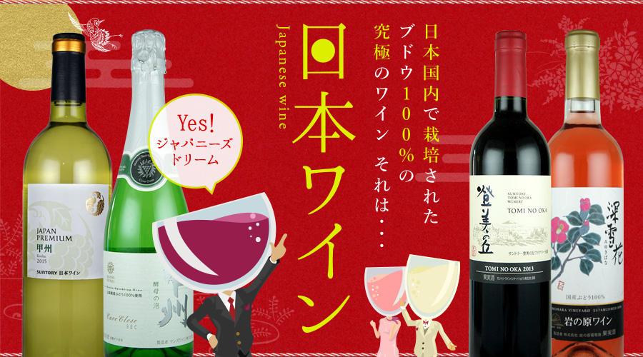 新规打造100%日本原产葡萄酒 各大葡萄酒厂商忙于增产