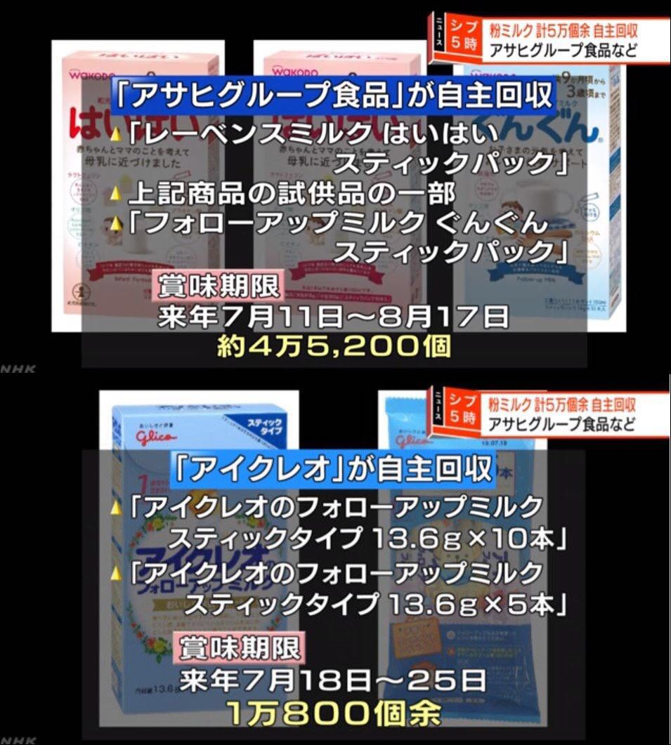 因保质期问题日本召回近6万袋问题奶粉