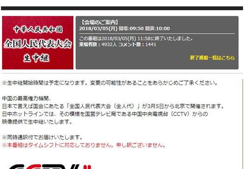 日本直播中国两会