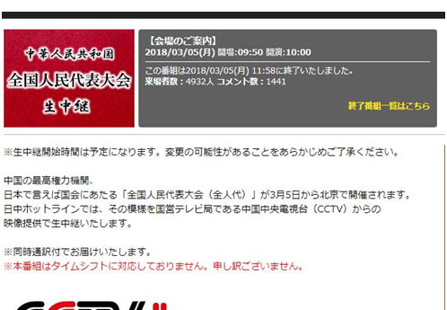 日本网站直播两会