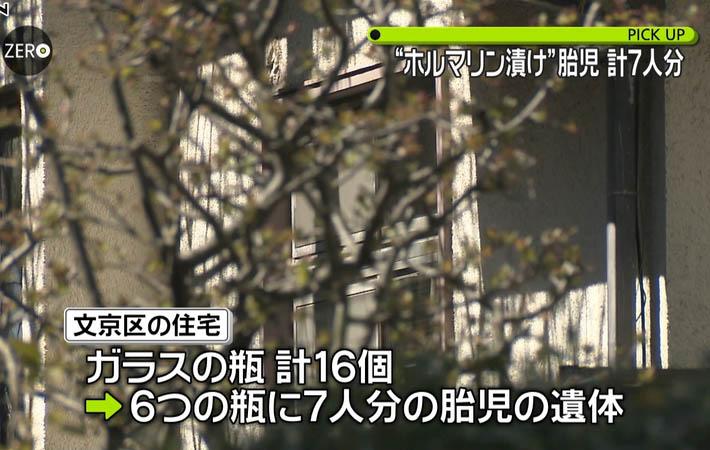 东京一民宅地板下发现七具胎儿尸体 装在福尔马林瓶内