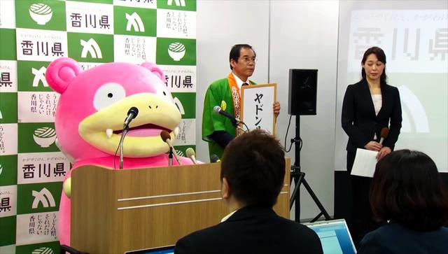 """日本香川县宣布改名""""呆呆兽县"""""""