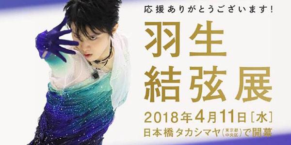 羽生结弦图片展将在东京仙台等主要城市举办 使用松下最新光技术