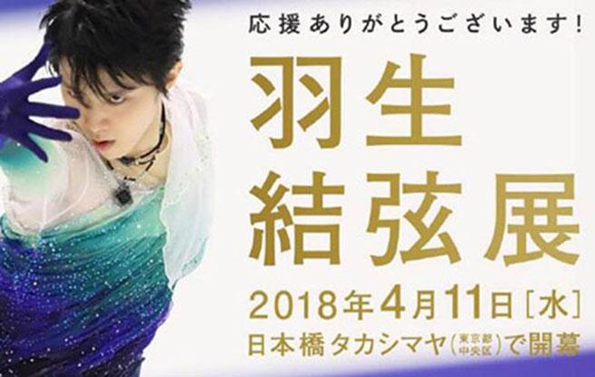羽生结弦图片展将在东京仙台等主要城市举办
