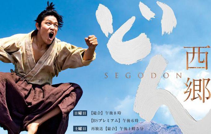 小栗旬将在NHK大河剧《西乡殿》中饰演坂本龙马