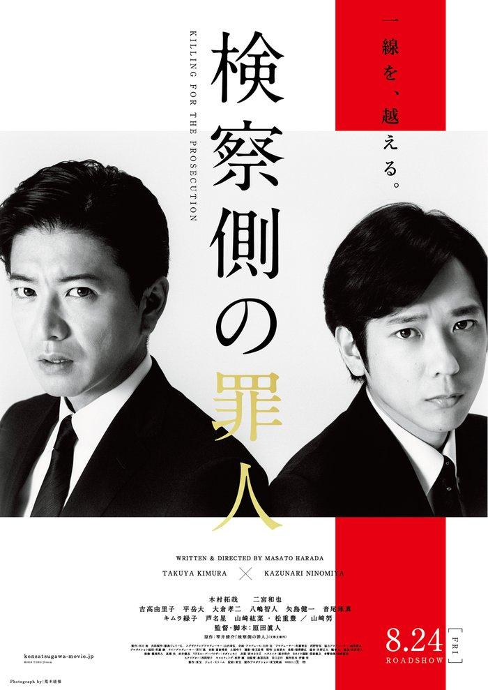 木村拓哉、二宫和也首次联袂出演电影《检方的罪人》