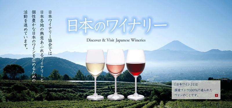 日本原产葡萄酒原料供应偏紧厂家增加自有葡萄园种植面积