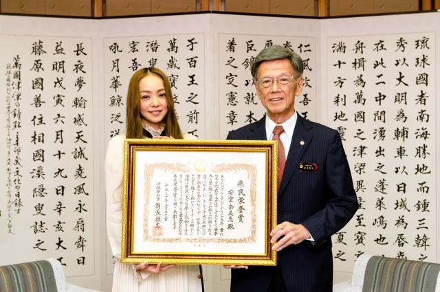冲绳县政府为安室奈美惠颁发县民荣誉奖