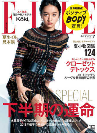 木村拓哉15岁女儿模特出道 身高170会三国语言