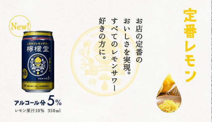 """可口可乐在日本九州限定发售酒精饮料""""柠檬堂"""""""
