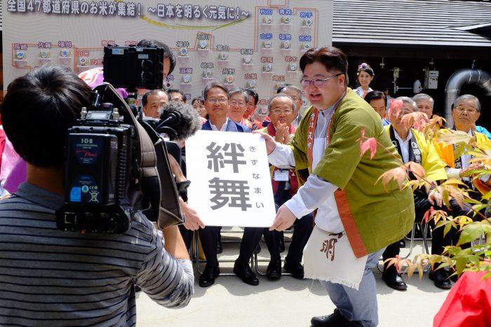 日本福岛用混合了47个都道府县的大米酿造清酒