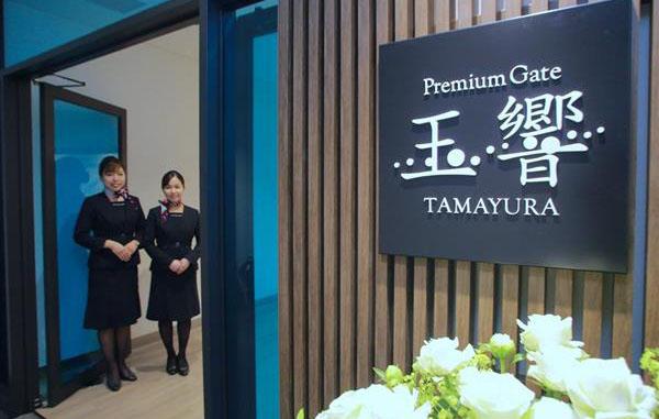 """关西机场新设小型机包机服务专用空间""""Premium Gate 玉响"""""""