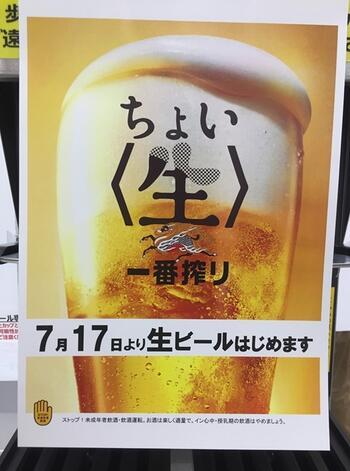 日本7-11便利店本月起开始在店内出售鲜啤酒