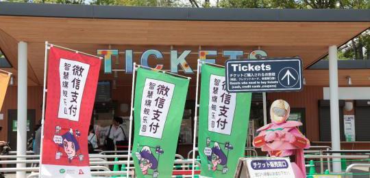 微信支付进驻日本知名游乐园