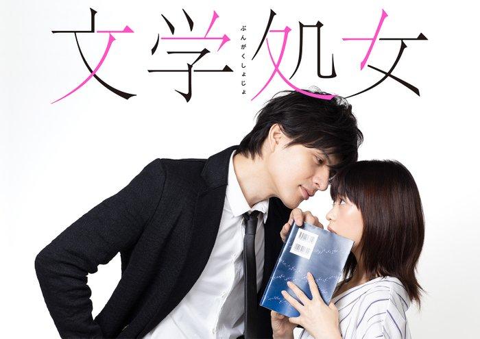 森川葵和城田优将主演新漫改剧《文学处女》