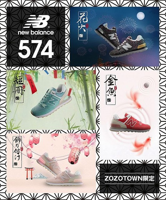New Balance推出限定版和风574运动鞋 融合日本夏日元素