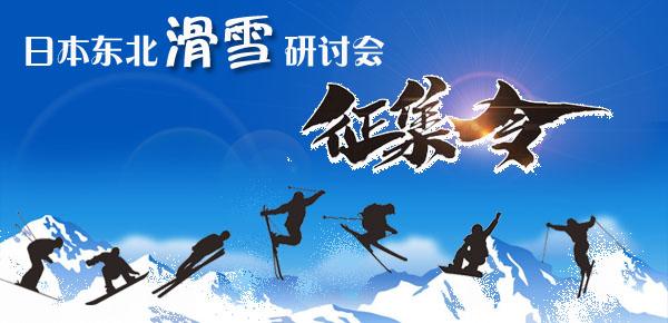 【征集令】日本东北滑雪研讨会报名