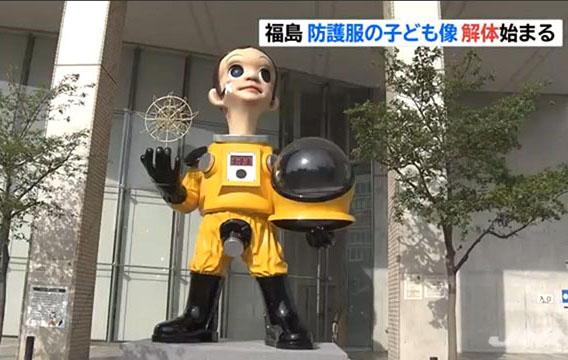 福岛市穿防辐射服的儿童雕像饱受诟病 18日开始拆除