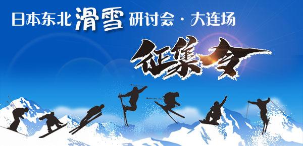 【报名】日本东北滑雪研讨会・大连场
