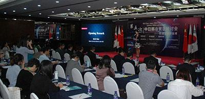 第五次中日韩自贸区研讨会在京举行