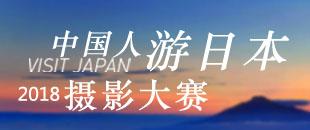 【赛事】2018中国人游日本摄影大赛