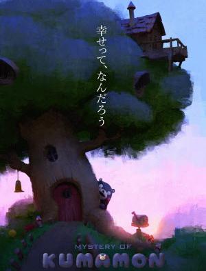 熊本熊将走进动画片 2019年推出