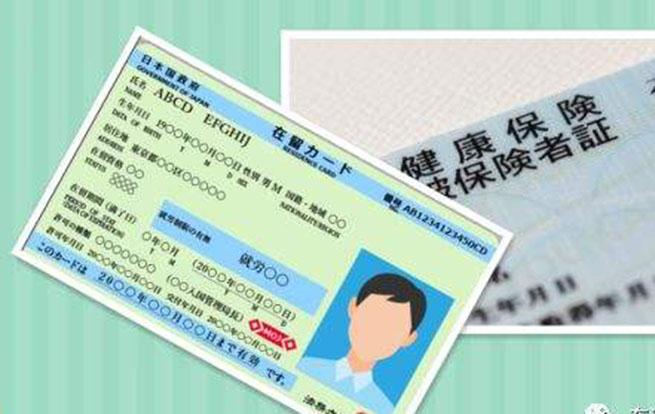 2019年起在日外国人就医要提供附带本人照片的身份证明