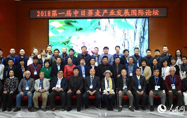 第一届中日荞麦产业发展国际论坛在北京举行