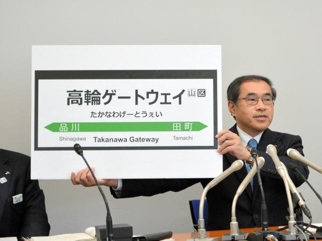 JR山手线公布新车站名称 计划2020年春投入使用