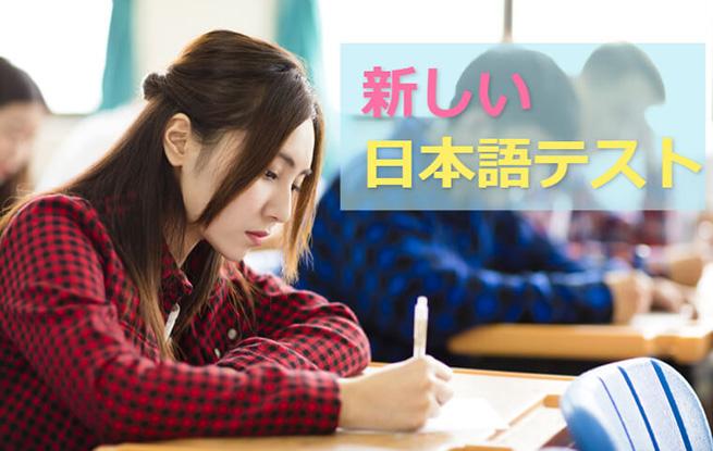 详解日本新设特定技能在留资格 语言与专业考
