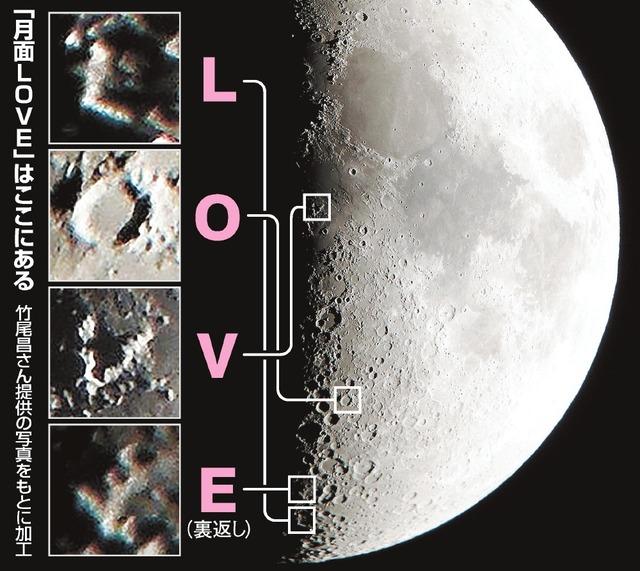 """日本天文爱好者发现月亮密语""""LOVE"""" 情"""