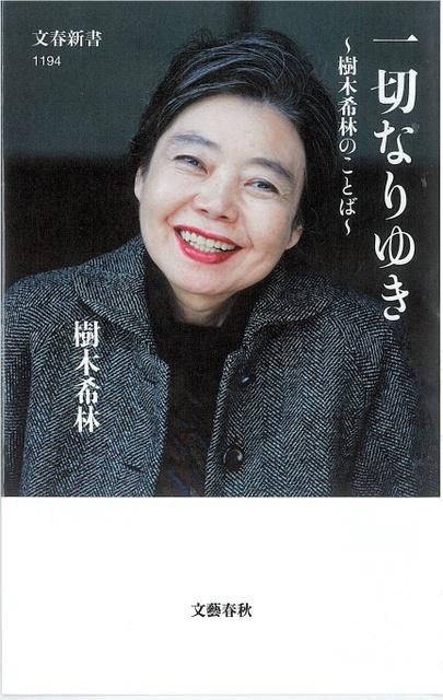 日本女演员树木希林的名言集销量突破100万册