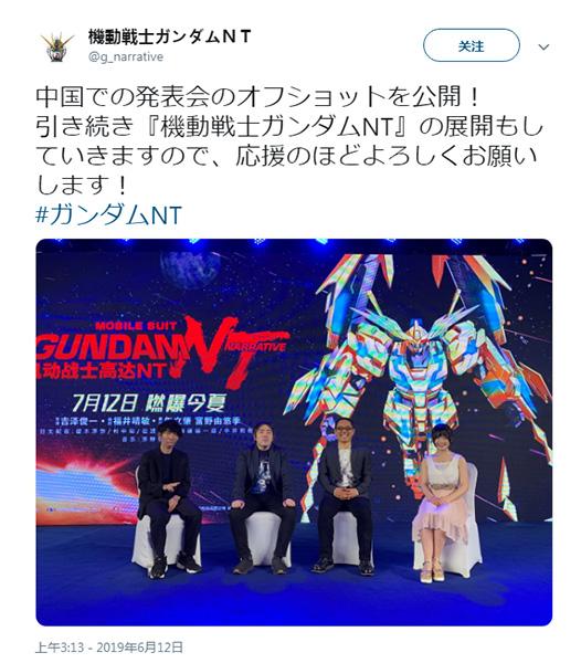 日本动漫《机动战士高达NT》将首次在中国电影院上映