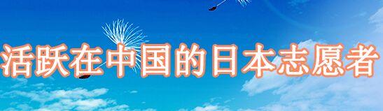 在中国的日本志愿者