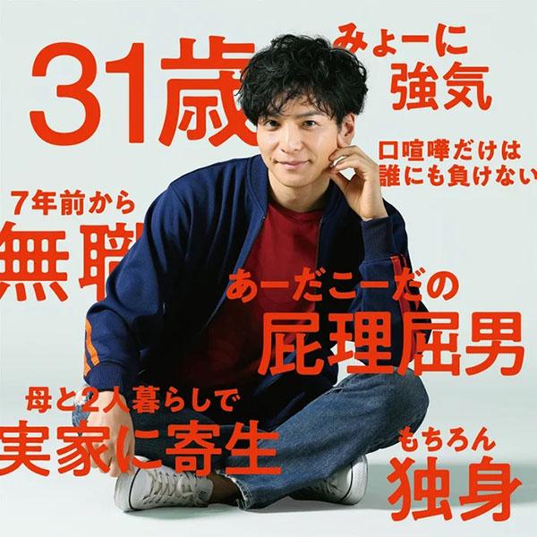 生田斗真时隔4年再次主演日剧 挑战无业诡辩男