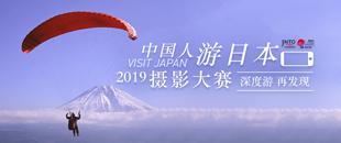 【赛事】2019中国人游日本摄影大赛